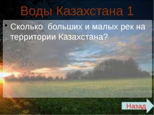 Физико-географические территории Казахстана 2 В каком году в целях охраны при