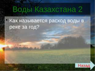 Природные зоны Казахстана 2 Какие деревья преобладают в лесах Общего Сырта? Н