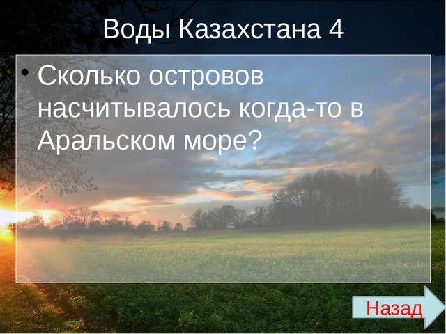 Воды Казахстана 3 От чего отделилось Каспийское море от Черного моря? Назад