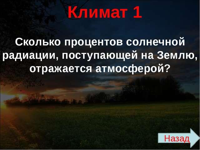 Растения Казахстана 1 В какой период начал формироваться растительный покров...