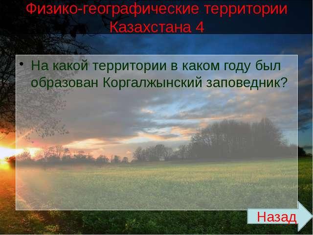 Воды Казахстана 5 В каком году главы суверенных центрально-азиатских стран ос...