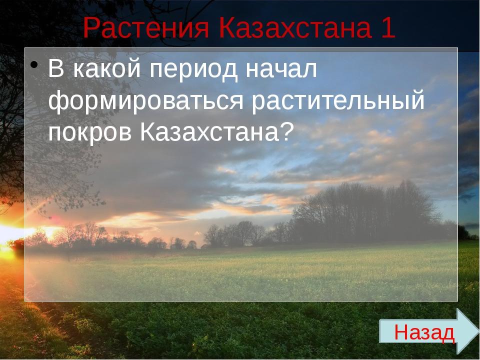 Физико-географические территории Казахстана 3 В каком месторождение и в какой...