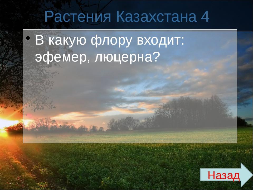 Воды Казахстана 4 Сколько островов насчитывалось когда-то в Аральском море? Н...