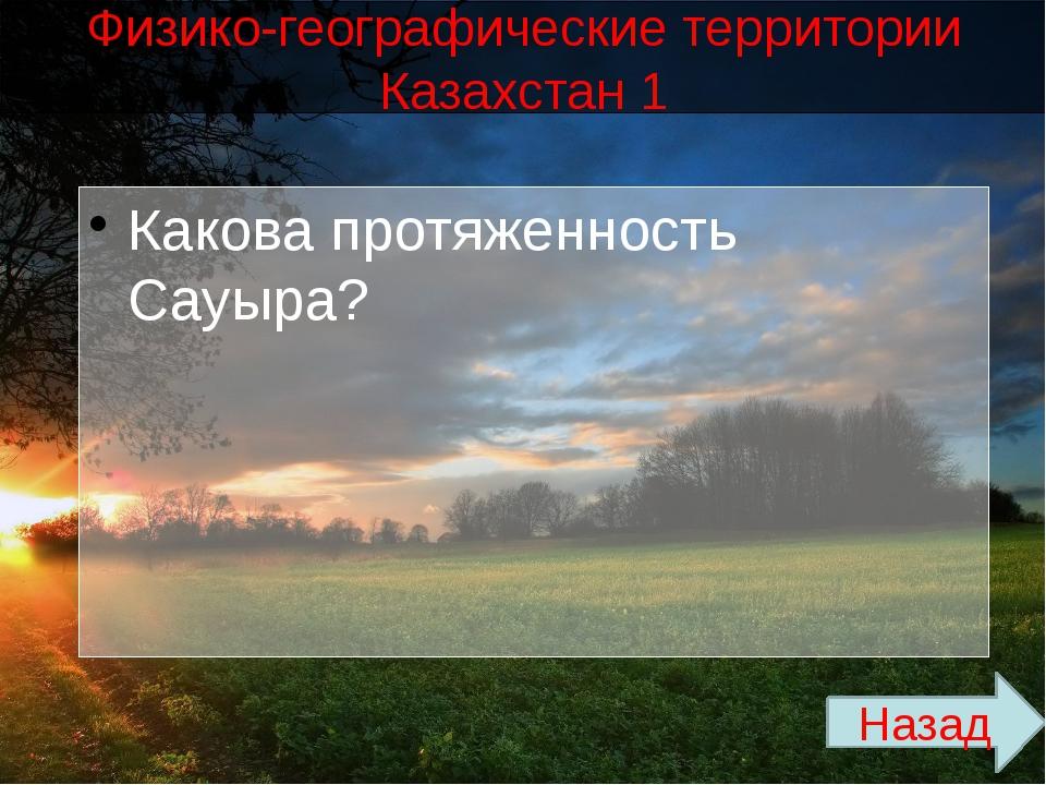 Физико-географические территории Казахстана 4 На какой территории в каком год...