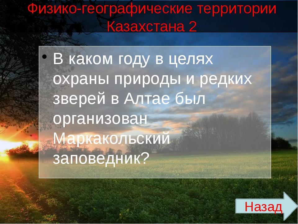 Природные зоны Казахстана 4 Сколько озер насчитывается в полупустынной зоне?...