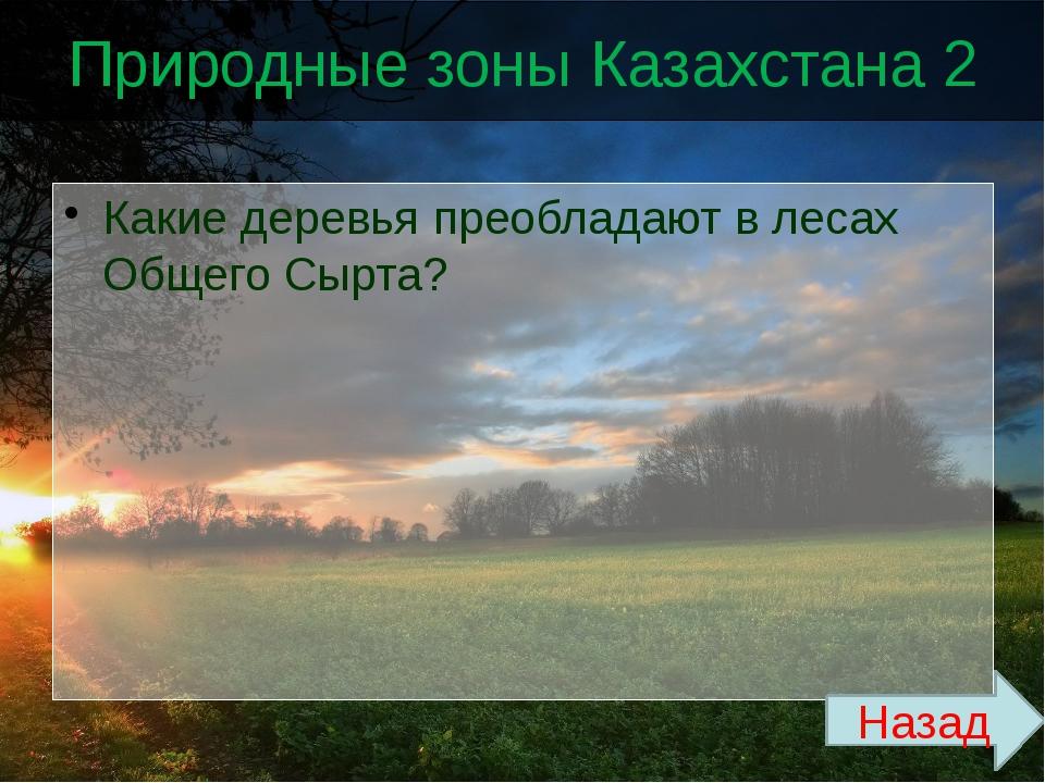 Природные зоны Казахстана 5 Сколько процентов республики занимает территории...