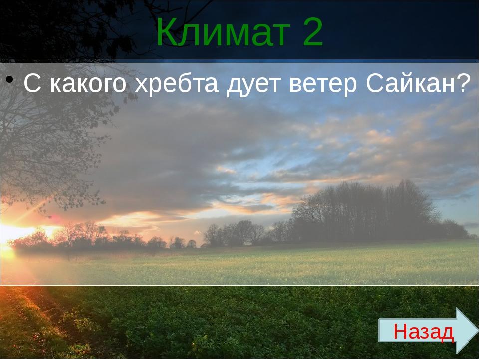 Физико-географические территории Казахстан 1 Какова протяженность Сауыра? Назад