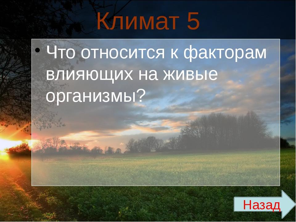 Растения Казахстана2 Сколько тысяч видов высших растений? Назад