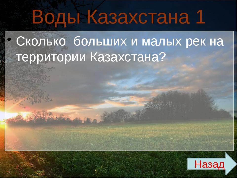Физико-географические территории Казахстана 2 В каком году в целях охраны при...