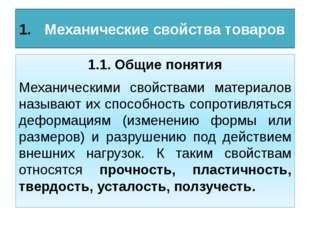 1.1. Общие понятия Механическими свойствами материалов называют их способност