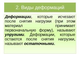 2. Виды деформаций Деформации, которые исчезают после снятия нагрузки (при эт