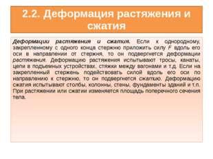 2.2. Деформация растяжения и сжатия Деформации растяжения и сжатия. Если к од