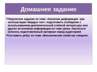 Домашнее задание Творческое задание по теме «Значение деформации при эксплуат