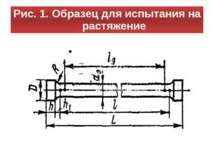Рис. 1. Образец для испытания на растяжение