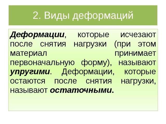 2. Виды деформаций Деформации, которые исчезают после снятия нагрузки (при эт...