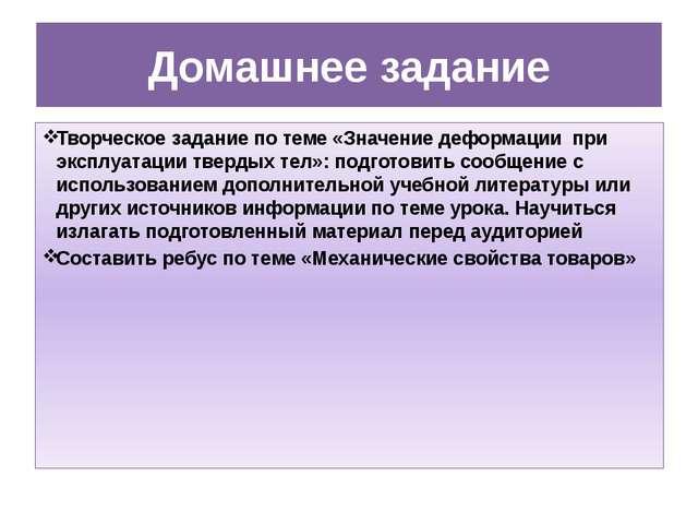 Домашнее задание Творческое задание по теме «Значение деформации при эксплуат...