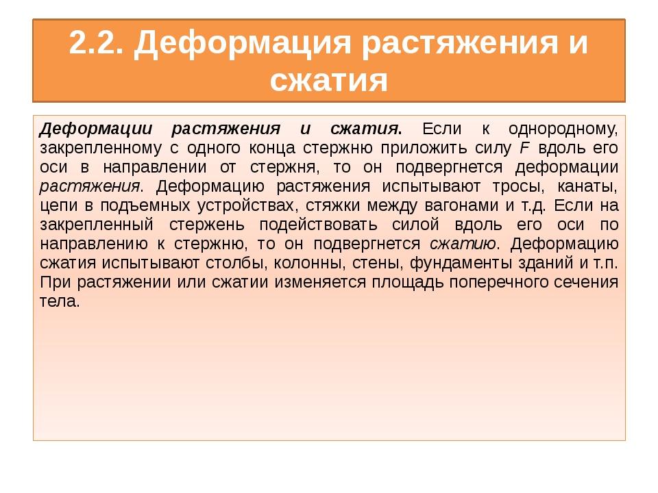 2.2. Деформация растяжения и сжатия Деформации растяжения и сжатия. Если к од...