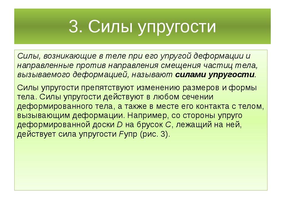 3. Силы упругости Силы, возникающие в теле при его упругой деформации и напра...