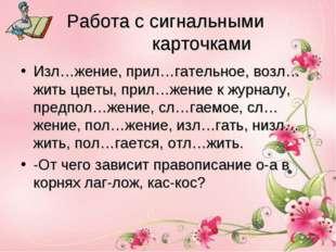 Работа с сигнальными карточками Изл…жение, прил…гательное, возл…жить цветы, п