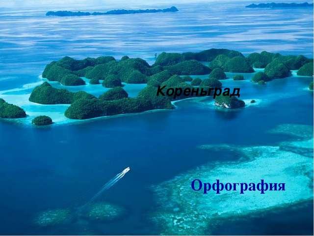 Орфография Кореньград