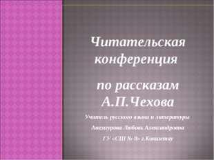 Читательская конференция по рассказам А.П.Чехова Учитель русского языка и ли