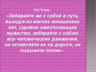 Н.В.Гоголь: «Забирайте же с собой в путь, выходя из мягких юношеских лет, сур
