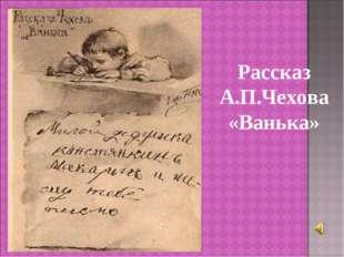 Рассказ А.П.Чехова «Ванька»
