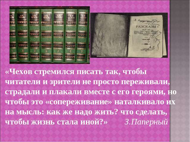 «Чехов стремился писать так, чтобы читатели и зрители не просто переживали, с...
