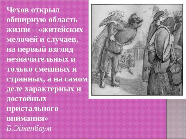 Чехов открыл обширную область жизни – «житейских мелочей и случаев, на первый...