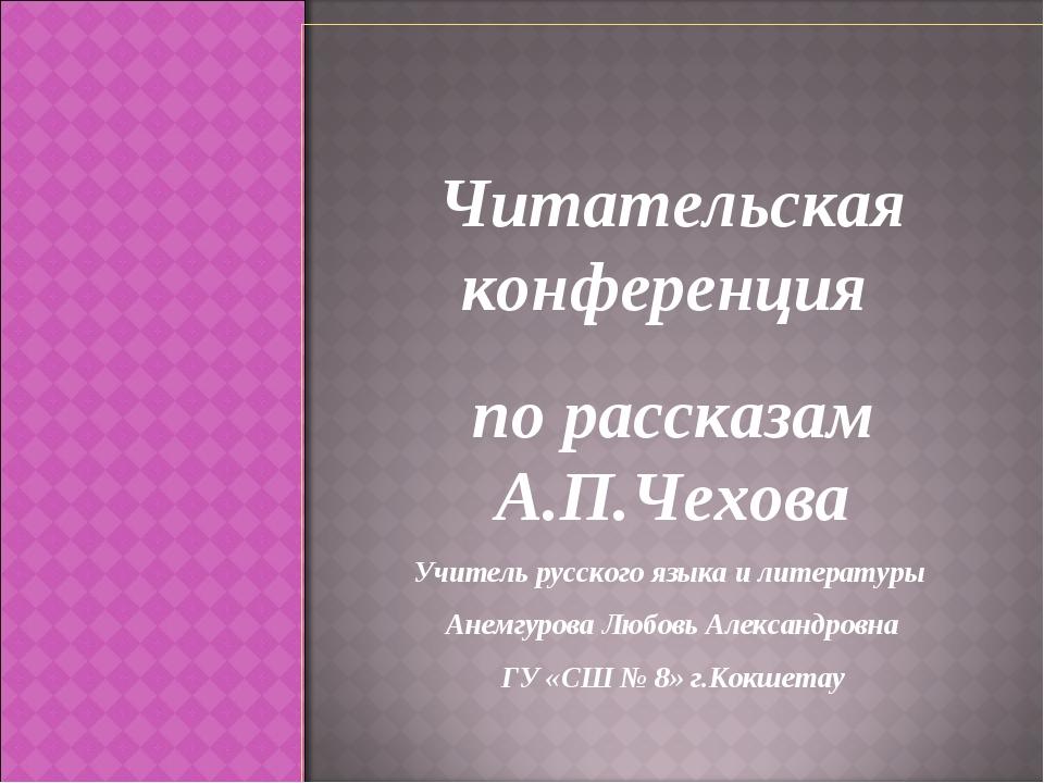 Читательская конференция по рассказам А.П.Чехова Учитель русского языка и ли...