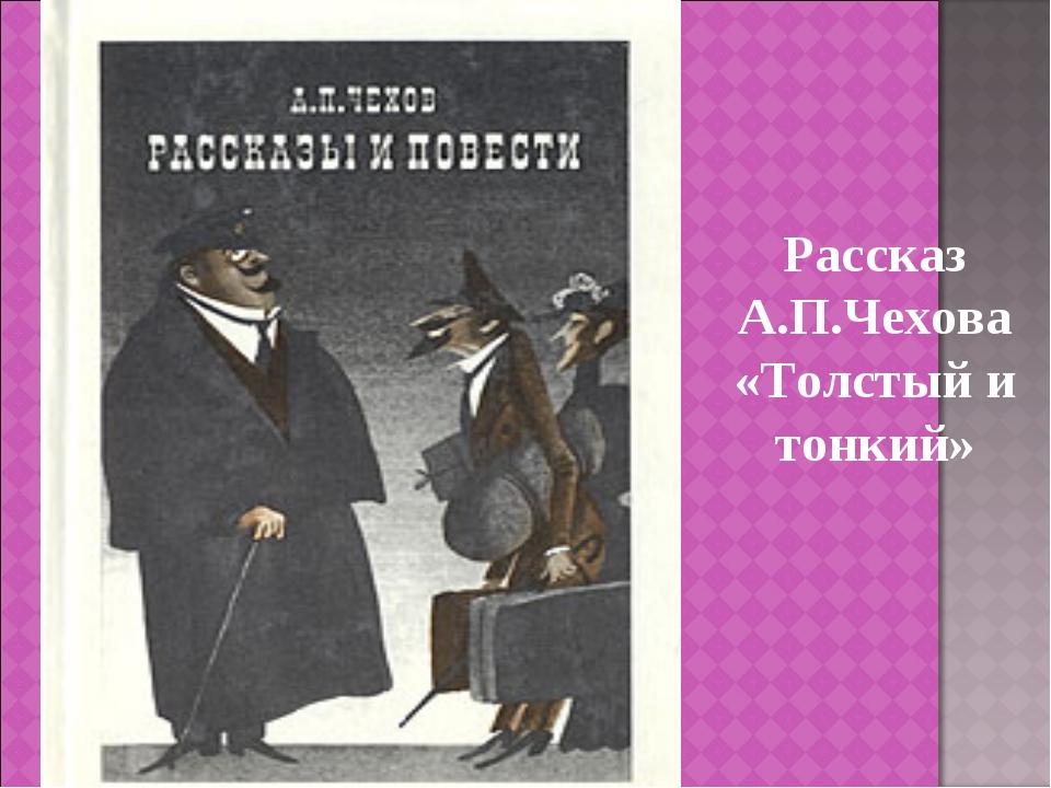 Рассказ А.П.Чехова «Толстый и тонкий»