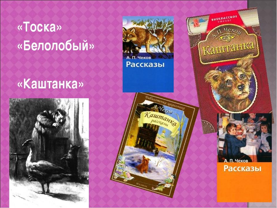 «Тоска» «Белолобый» «Каштанка»