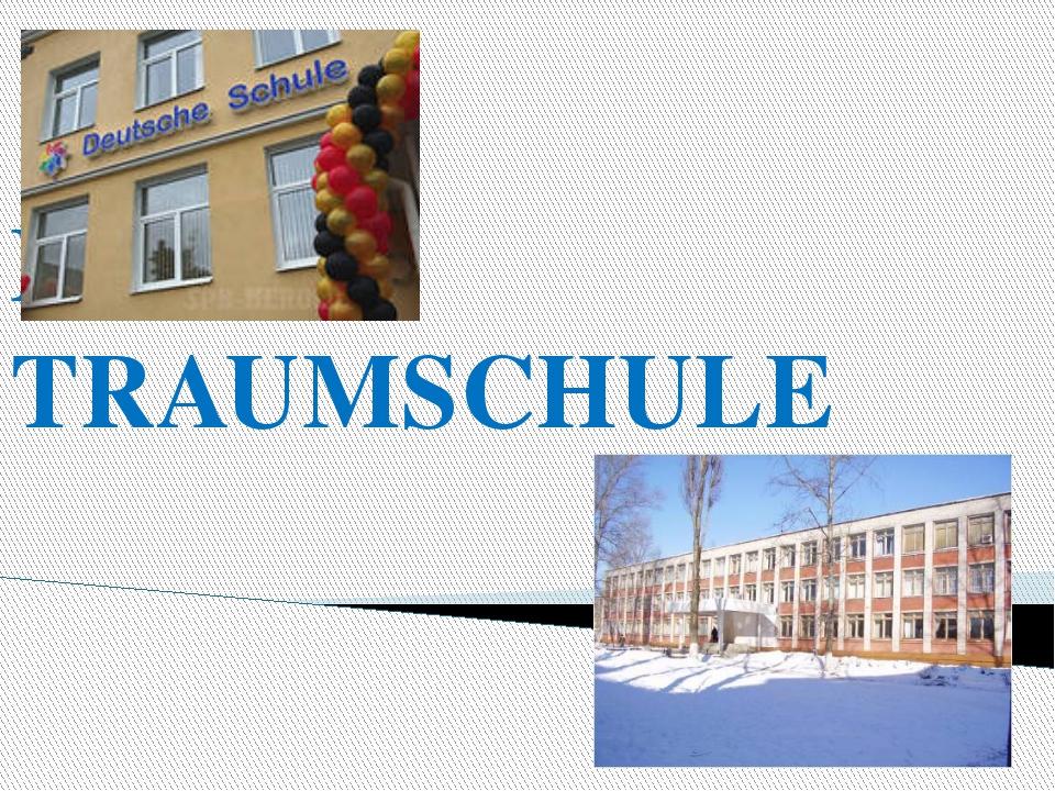 MEINE TRAUMSCHULE