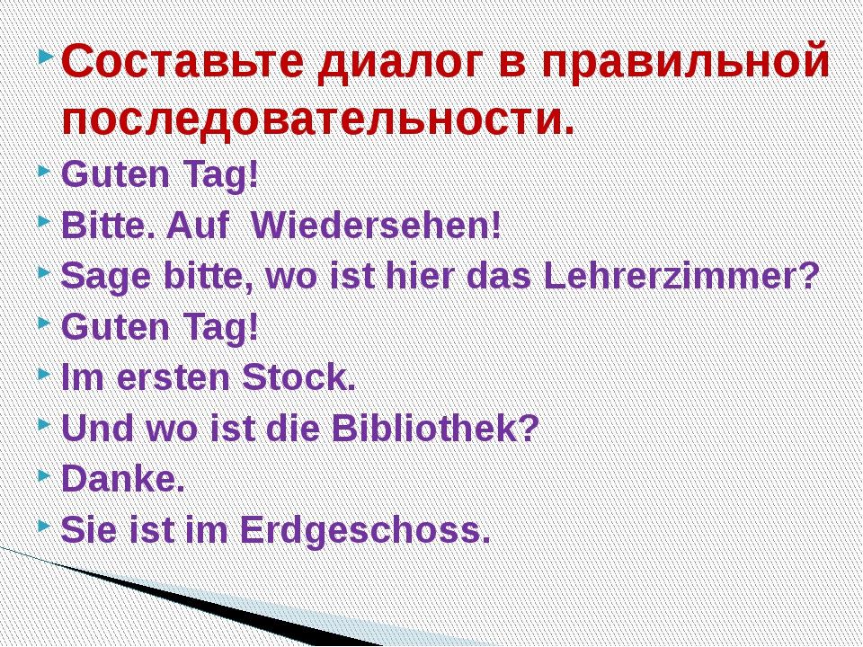 Составьте диалог в правильной последовательности. Guten Tag! Bitte. Auf Wiede...