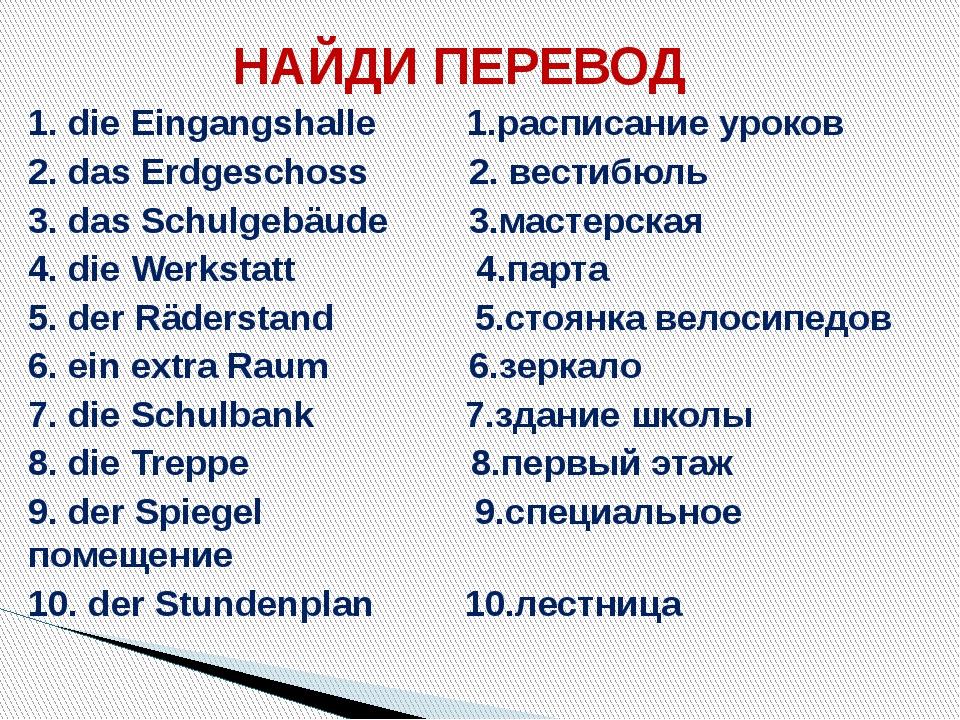 НАЙДИ ПЕРЕВОД 1. die Eingangshalle 1.расписание уроков 2. das Erdgeschoss 2....