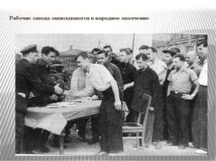 Рабочие завода записываются в народное ополчение