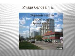 Улица белова п.а.