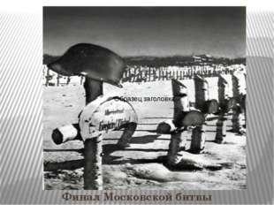 Финал Московской битвы