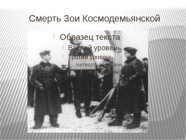 Смерть Зои Космодемьянской