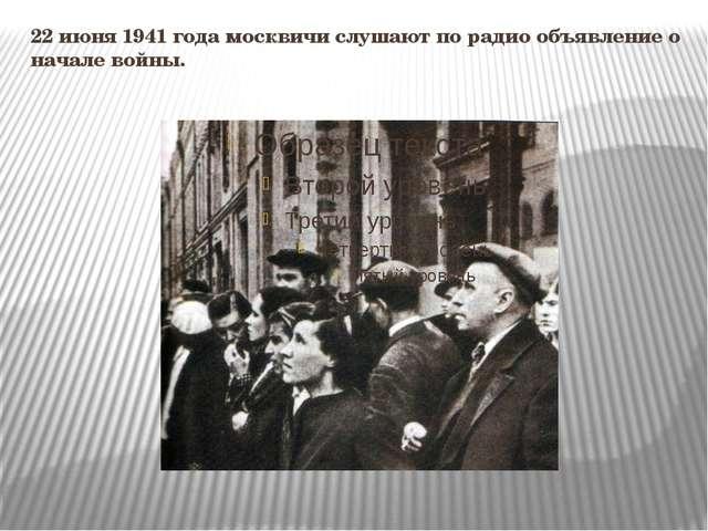 22 июня 1941 года москвичи слушают по радио объявление о начале войны.