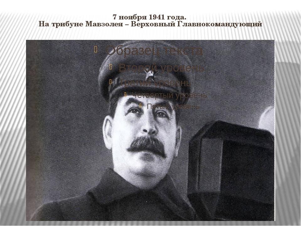 7 ноября 1941 года. На трибуне Мавзолея – Верховный Главнокомандующий