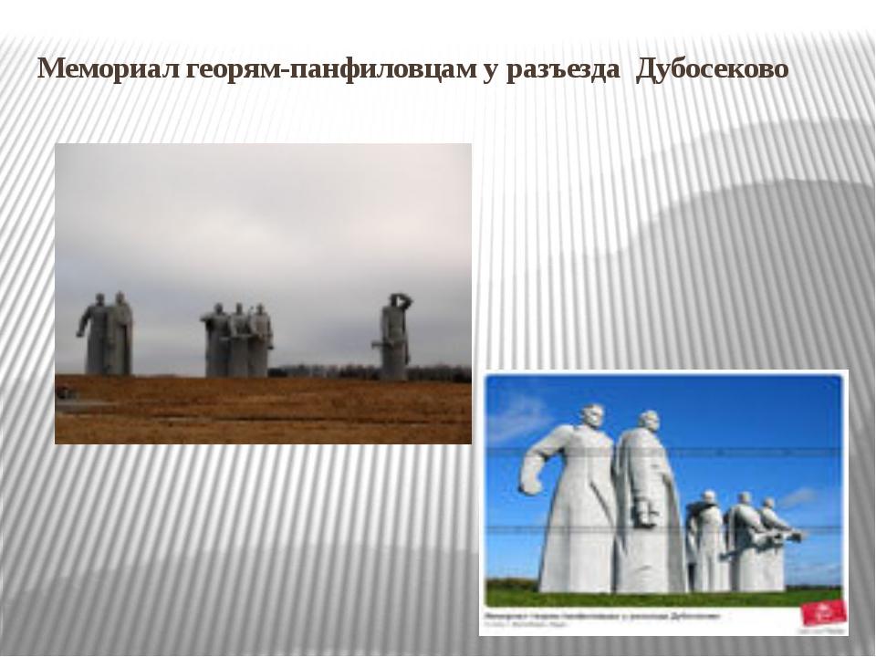 Мемориал георям-панфиловцам у разъезда Дубосеково