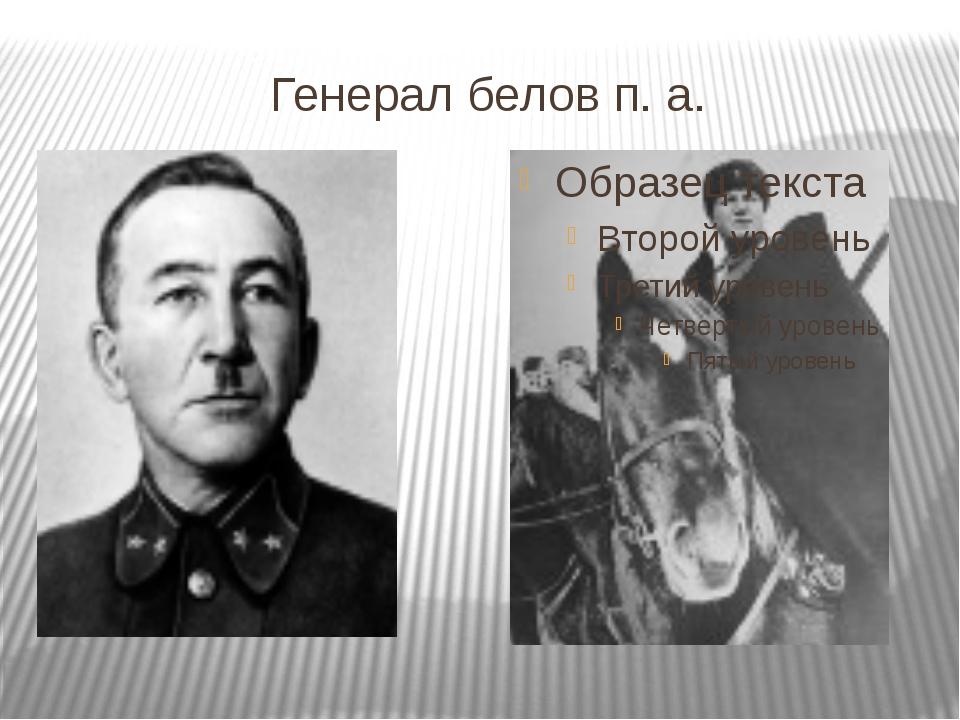 Генерал белов п. а.