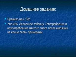 Домашнее задание: Правило на с.122. Упр.266. Заполните таблицу «Употребление