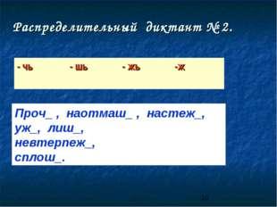 Распределительный диктант № 2. Проч_ , наотмаш_ , настеж_, уж_, лиш_, невтерп