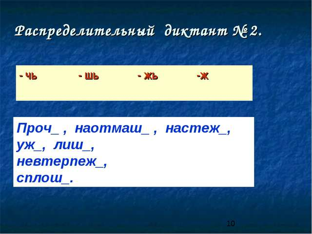 Распределительный диктант № 2. Проч_ , наотмаш_ , настеж_, уж_, лиш_, невтерп...