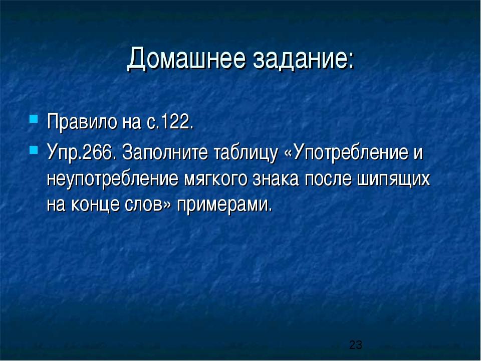 Домашнее задание: Правило на с.122. Упр.266. Заполните таблицу «Употребление...