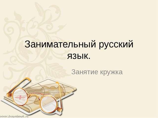Занимательный русский язык. Занятие кружка