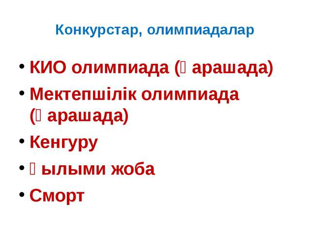 Конкурстар, олимпиадалар КИО олимпиада (қарашада) Мектепшілік олимпиада (қара...