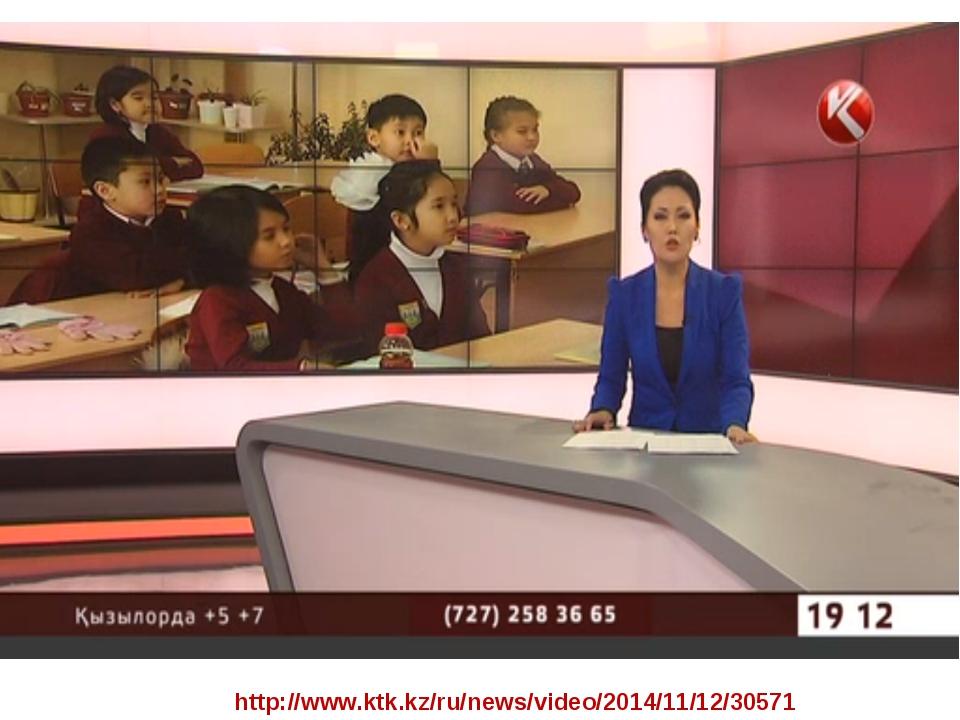 http://www.ktk.kz/ru/news/video/2014/11/12/30571